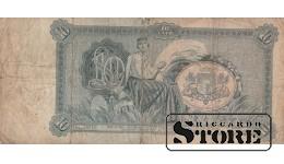 Банкнота , 10 лат 1933 год - 049676