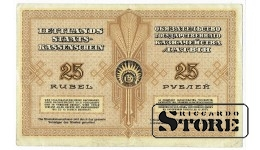 25 рублей 1919 год - N 408812