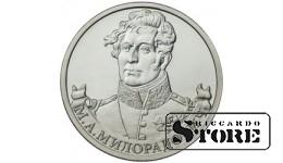 """2 rubļi """"Kājinieku ģenerālis M. A. Miloradovičs"""""""
