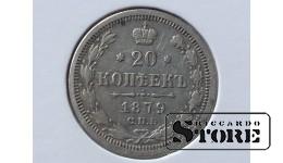 20 kapeikas 1879gads - Sudrabs