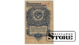 1 Рубль 1947 год - Фу 455192