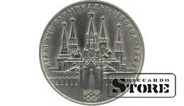 1 рубль 1978 года, Олимпиада 1980. Кремль