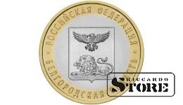 10 рублейБелгородская область 2016, СПМД