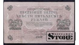 Банкнота 250 рублей 1917 АВ-251