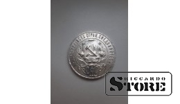 SUDRABS , 1 RUBLIS 1922 GADS (AG) - AUNC