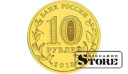 """10 рублей сталь """"Логотип и эмблема Универсиады"""" 2013, СПМД"""