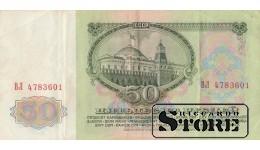 50 рублей 1961 год - ВЛ 4783601