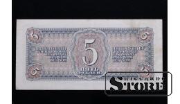 5 rubļi, 1938, 629145 Лс