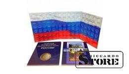 Альбом-планшет для 10-руб биметаллических монет России без монетных дворов