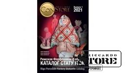 Catalog Riga Porcelain Factory. Release of 2021