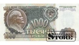 1000 РУБЛЕЙ 1992 ГОД - ВЛ 5811245