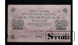 250 rubļi, 1917, АА-032