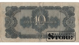 БАНКНОТА , 10 ЧЕРВОНЦЕВ 1937 ГОД -  804386 СБ
