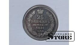 25 kapeikas 1857 (ФБ) - Sudrabs
