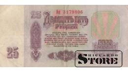 25 РУБЛЕЙ 1961 ГОД - АП 3179806