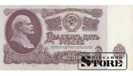25 РУБЛЕЙ 1961 ГОД - Бм 6678282