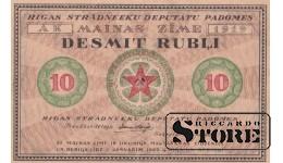 Латвия, 10 рублей 1919 год - AK