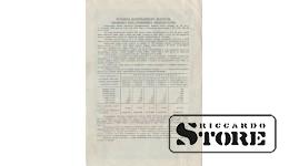 ОБЛИГАЦИЯ 25 РУБЛЕЙ 1945 - ВОЕННЫЙ ЗАЕМ
