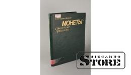 Книга, Г.А.Федоров-Давыдов, Монеты - свидетели прошлого