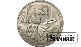 1 рубль 1987 года, Октябрь 70 лет