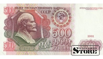 500 РУБЛЕЙ 1991 ГОД - АВ 9055464