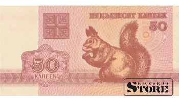 50 капеек 1992 год
