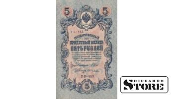 BANKNOTE , 5 rubli 1909 gads - УБ 453