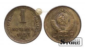 МОНЕТА, СССР , 1 КОПЕЙКА 1957 ГОД