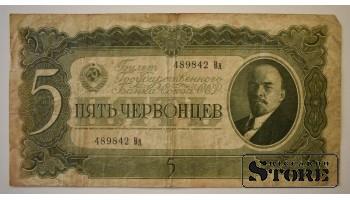 БАНКНОТА , 5 ЧЕРВОНЦЕВ 1937 ГОД