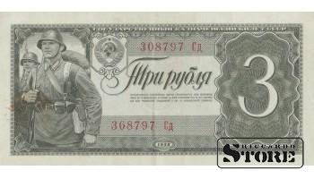 БАНКНОТА , 3 РУБЛЯ 1938 ГОД - 308797 Сд