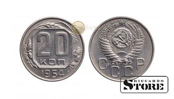 Монета ,СССР , 20 копеек 1954 год