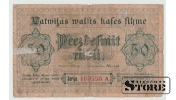 LATVIA, 50 RUBLI 1919 gads -  100550 А