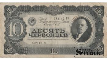БАНКНОТА , 10 ЧЕРВОНЦЕВ 1937 ГОД - 782112 РЭ