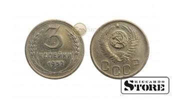 Монета, СССР , 3 копейки 1952 год