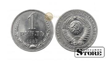 1 Рубль 1987 год - Годовик
