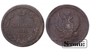 """Российская Империя 2 копейки """"EM"""" 1823 C # 118.3"""