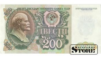200 РУБЛЕЙ 1992 ГОД - ВБ 8536255