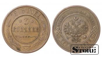3 КОПЕЙКИ С.П.Б 1915 ГОД
