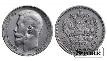 1 Rublis (FZ), 1899.gads, Sudrabs, Krievijas Impērija