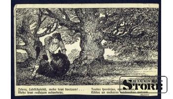 Коллекционная открытка Российской Империи Борьба с медведем