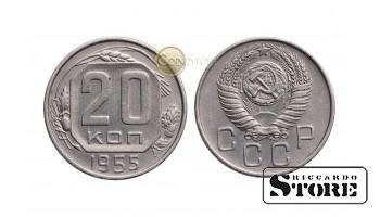 Монета ,СССР , 20 копеек 1955 год