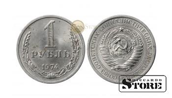 1 Рубль 1974 год - Годовик