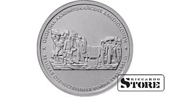 """5 рублей """"Оборона Аджимушкайских каменоломен"""""""