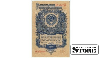 1 рубль 1947 год - АК 926799
