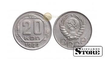 Монета ,СССР , 20 копеек 1944 год