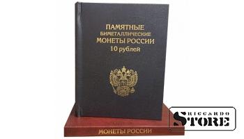 Альбом-книга для хранения памятных 10-рублевых биметаллических монет России на 2 двора.