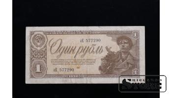 1 rublis, 1938, аЕ 577290