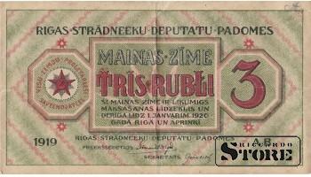Латвия,3 рубля 1919 год