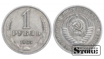 1 РУБЛЬ СССР СТАНДАРТ ГОДОВИК 1965 ГОД Y# 134a.2