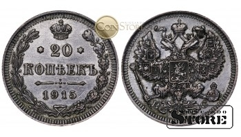 Российская империя , Серебро , 20 копеек  1915 год , буквы BC